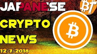 Bitcoin news Japanese cryptocurrency news|12/7/2018|#Dailymining