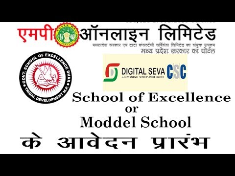 school of excellence online form apply