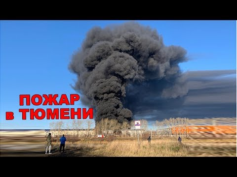 Пожар в Тюмени, ангар на территории завода Полимер-Пласт.