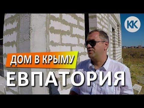 Дом в Крыму. ГАЗОБЛОК. Евпатория. Строительство дома. Компания Асгард