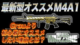 [WarZone] 最新型オススメ「M4A1」カスタム紹介!Grauより初心者…