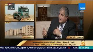 رأي عام - مدينة السادات: المدينة كان متعدى عليها فترة الثورة على 70 ألف فدان من إجمالى121 ألف فدان