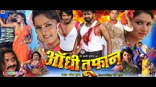HD आंधी तूफ़ान - Aandhi Toofan - Bhojpuri Film 2014 - Latest Bhojpuri Movie - Hot Bhojpuri Full Movie
