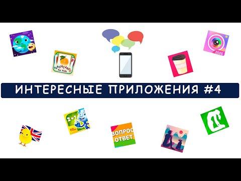 Интересные и полезные бесплатные приложения на телефон #4   Для Андроид и IOS    Mane Ter