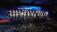 [현장소식] 제15회 자동차의 날 기념식