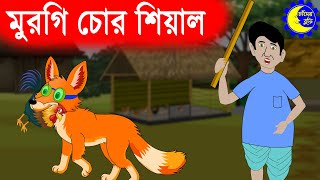 Chander Buri | মুরগি চোর শিয়াল | Murgi Chor Shiyal | Shial er Golpo | চাঁদের বুড়ি Ep 14