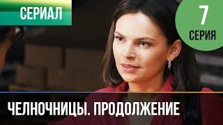 ▶️ Челночницы 2 сезон 7 серия - Мелодрама | Фильмы и сериалы - Русские мелодрамы