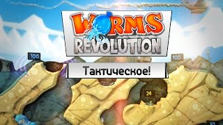 Worms: Revolution (Co-op) - Тактическое!