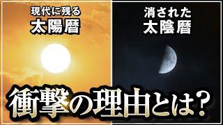 教科書にはない日本で太陽暦が使われるようになった衝撃の理由|小名木善行