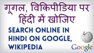 How to Search Google in Hindi, Wikipedia in Hindi? Google Hindi mein kaise khoje? Hindi video
