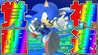 全キャラ最速のS級ヒーローが超絶強化で「音速のソニック」に進化しました!!【スマブラSP】