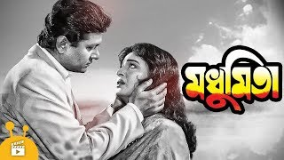 Modhumita (মধুমিতা) | Bangla Movie | Alamgir, Shabana