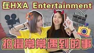 【HXA人生系列】HXA Entertainment拍攝常常遇到的事!讓你們看看我們拍攝的情況!