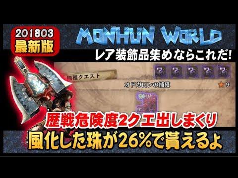 攻略3「MHW」歴戦危険度(2)出しまくり! 風化した珠が26%で貰える ...