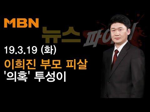 2019년 3월 19일 (화) 뉴스파이터 다시보기 - 이희진 부모 피살…'의혹' 투성이