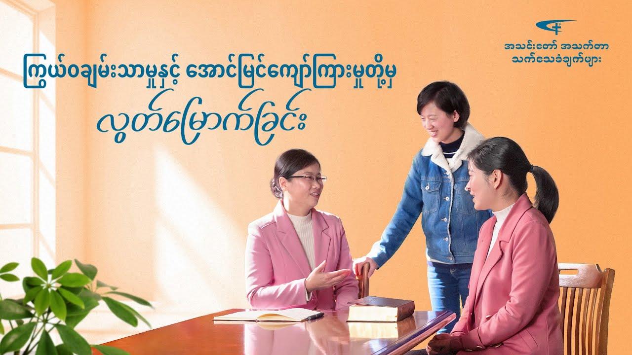 2020 Gospel Testimony in Burmese | ကြွယ်ဝချမ်းသာမှုနှင့် အောင်မြင်ကျော်ကြားမှုတို့မှလွတ်မြောက်ခြင်း