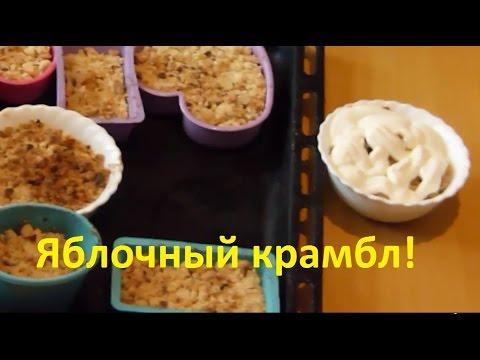Видео Рецепт яблочного пирога простой видео
