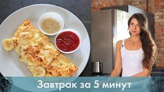 Завтрак за 5 минут [Лаборатория Workout]