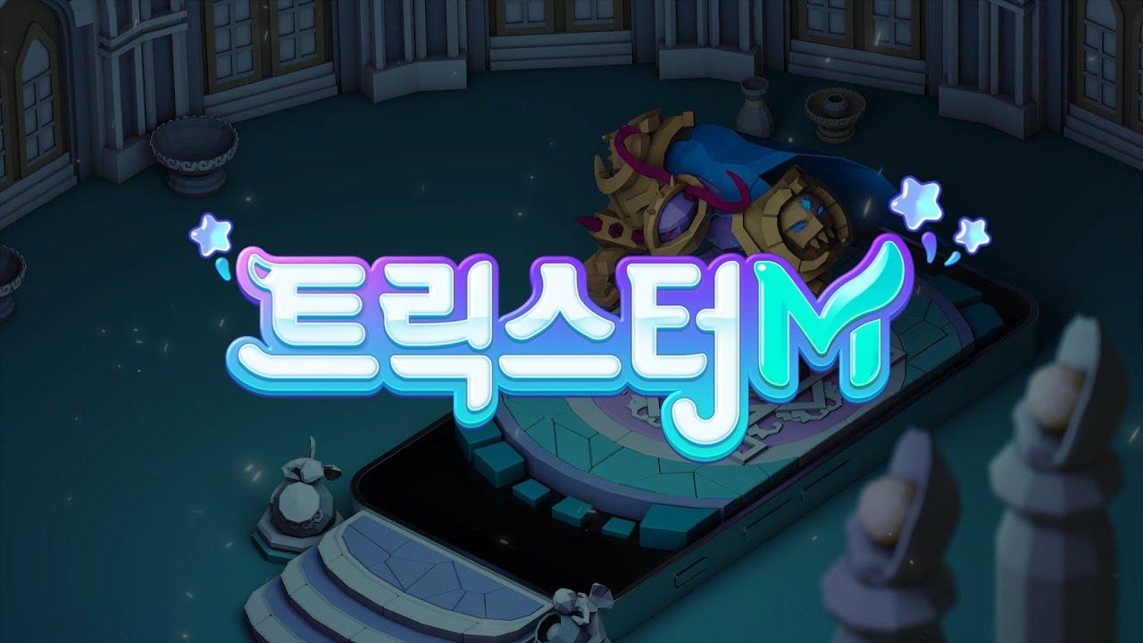 [트릭스터M] 론칭일 공개 영상 (32s)