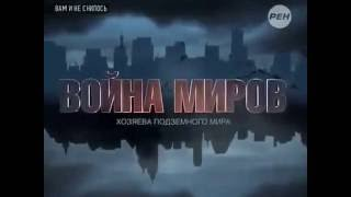 Video Ben Fulford y David Wilcock en la TV rusa- La Derrota de la Cabala se avecina download MP3, 3GP, MP4, WEBM, AVI, FLV November 2018