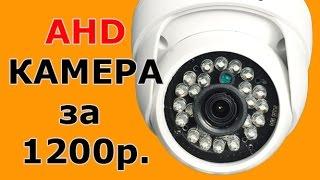 Видеонаблюдение в Омске. Сравние обзор AHD камеры видеонаблюдения за 1.214 руб.
