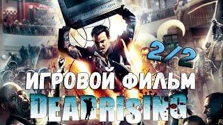 Игровой фильм. Истинная концовка ● Dead Rising  [2/2]