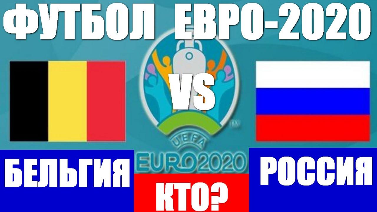 Футбол. ЧЕ-2021. Евро-2020. Россия-Бельгия. Как Россия сыграет против Бельгии? Состав и тактика онлайн томоша килиш