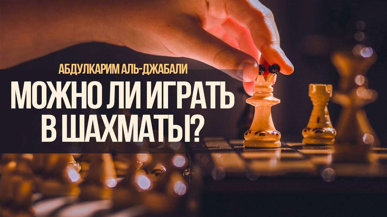 Можно ли играть в шахматы?