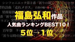 福島弘和作品人気ランキング・堂々5〜1位!をお送り致します。【10位~...