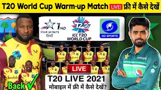 West Indies vs Pakistan Live Streaming 2021/ T20 World Cup Warm-up match In India Channel