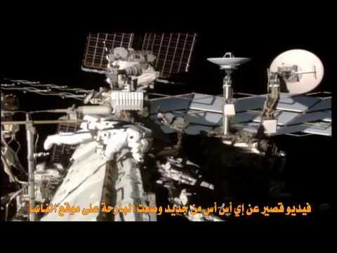 زلزال على محطة الأقمار الصناعية العالمية