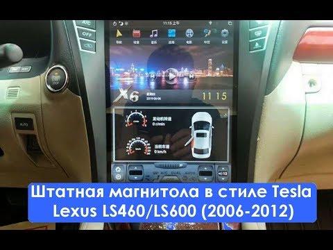 Штатная магнитола в стиле Tesla Lexus LS460/LS600 (2006-2012) 6 Core Android CF-1303