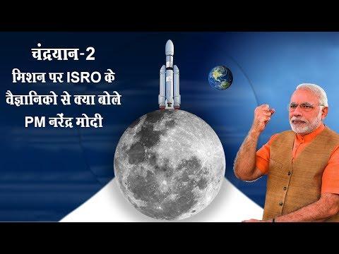 chandrayaan-2-updates-in-hindi-prime-minister-narendra-modi