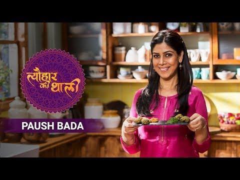 Sakshi Tanwar Makes Paush Bada   #Tyohaarkithaali Special