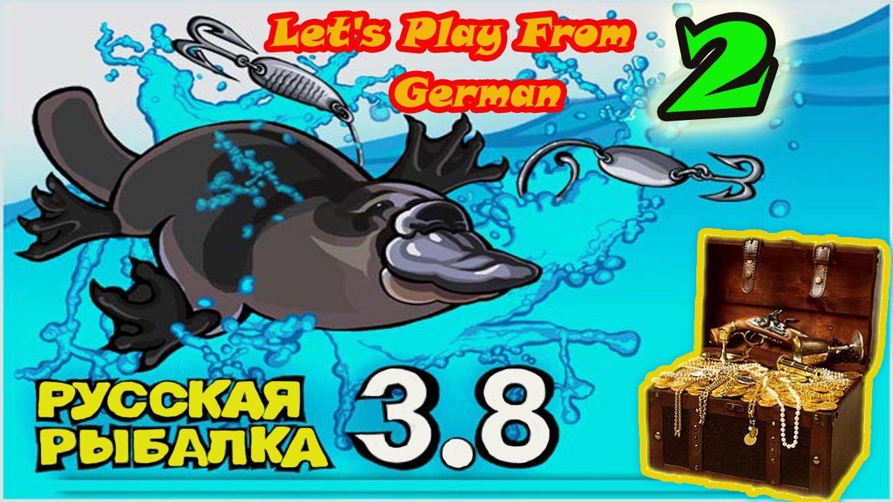 Русская рыбалка 3.8 (Онлайн) №2 Продолжаем обосновываться ...