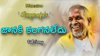 Janaki Kalaganaledu Full Song | Ilayaraja | S P Balasubramanyam | Sushila | Shoban Babu | RajKumar
