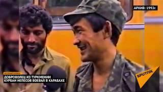 Доброволец из Туркмении воевал за Карабах.