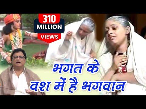 Bhagat Ke Bas Mei Hai Bhagwan !! भगत के वश में है भगवान !! Most Popular Krishna Bhajan !! Jaishankar