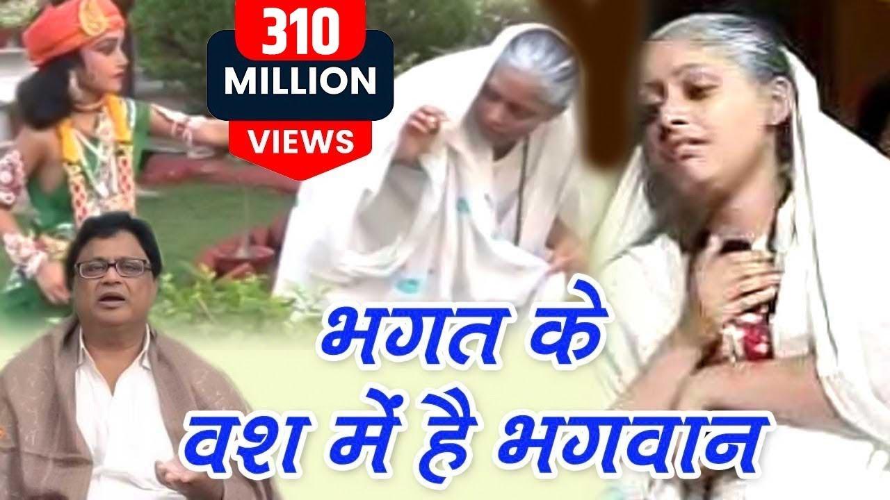bhagat ke bas me hai bhagwan krishna bhajan mp3 download