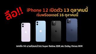 ลือ iPhone 12 เปิดตัว 13 ตุลาคมนี้ เริ่มพรีออเดอร์ 16 ตุลาคมนี้