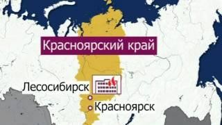 Красноярский край г.Лесосибирск пожар