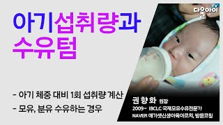 아기 섭취량과 수유텀/아기 1회 수유량 계산하는 법/ …