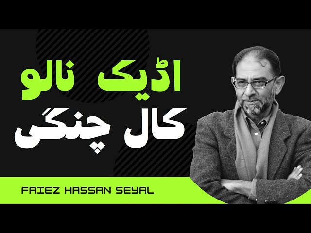 Better to take Initiative than to wait for others | Faiez Hassan Seyal | Life Lessons