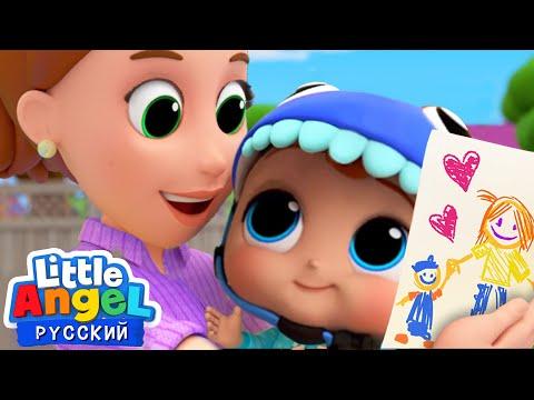 Маму Очень Я Люблю - Песенка Про Маму 🥰 | Детские Стишки | Little Angel Русский