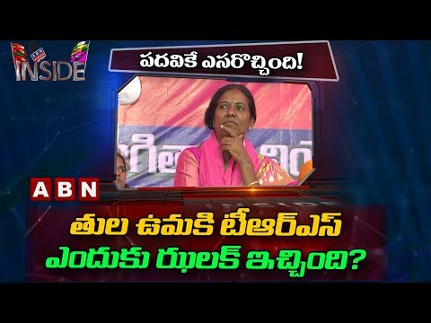 TRS Given Shock To Tula Uma Over ZP Chairperson Ticket | Jagtial | Inside | ABN Telugu