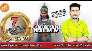 धड़कन हिला देगा sound check bahubali jaikara 2k18 dj prince pro