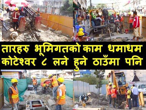 Electric Wires Underground Latest Update || NEA || Electrical Wire Underground || Kathmandu Nepal