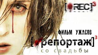 Репортаж со свадьбы /[Rec] 3: Génesis/ Фильм ужасов HD