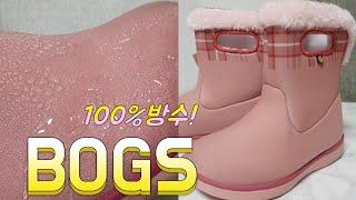 보그스 키즈 유아 부츠 방수100% 검증해봄! Bogs…