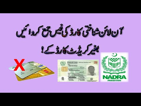 Online NADRA Card Fees payment without Credit Card